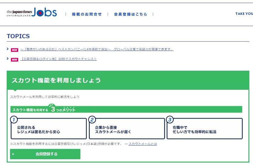 大使館/領事館の求人情報を探す Japan Times Jobs