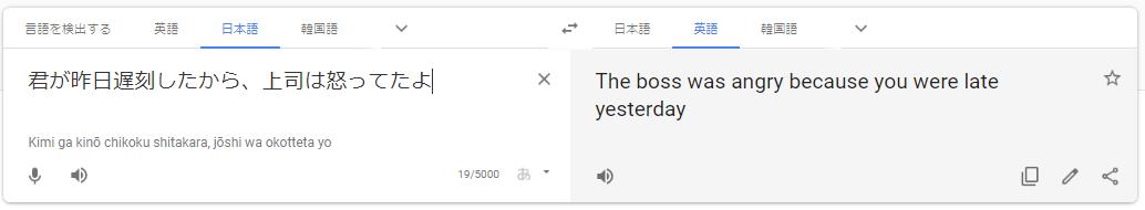 君が昨日遅刻したから、上司は怒ってたよ ⇒ The boss was angry because you were late yesterday