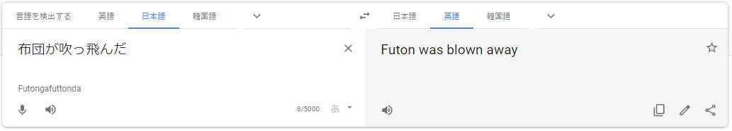 布団が吹っ飛んだ ⇒ Futon was blown away