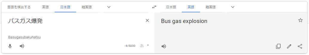 バスガス爆発 ⇒ Bus gas explosion