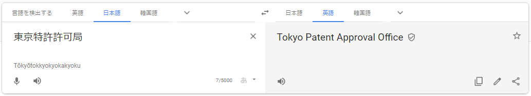 東京特許許可局 ⇒ Tokyo Patent Approval Office