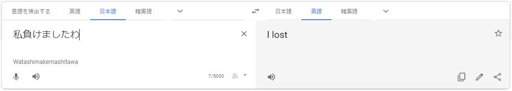 私負けましたわ(回文)⇒ I lost