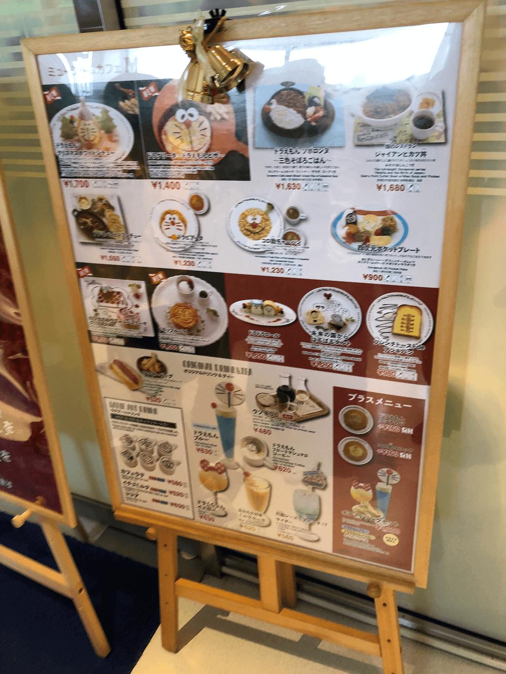 藤子・F・不二雄ミュージアム内レストラン(カフェ)のメニュー