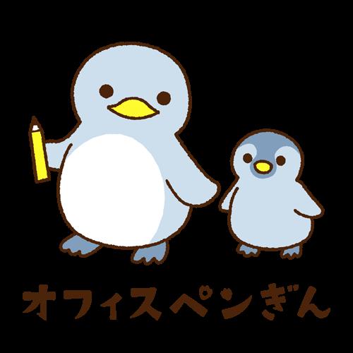 ペンギンの教室の作者:オフィスペンぎん