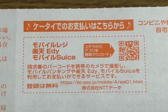 モバイルレジに対応していることを表す納付書裏面の案内・QRコード