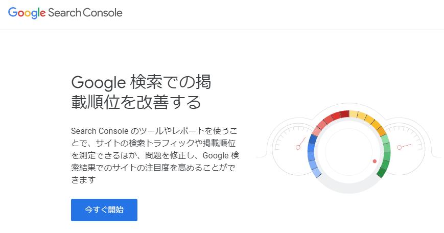 ウェブサイトのユーザー数向上に役立つ検索キーワード確認ツール「Googleサーチコンソール」