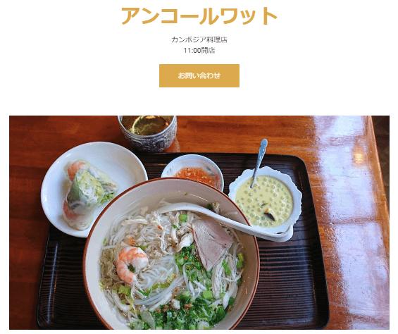 カンボジア料理が食べられる東京のレストラン「アンコールワット」