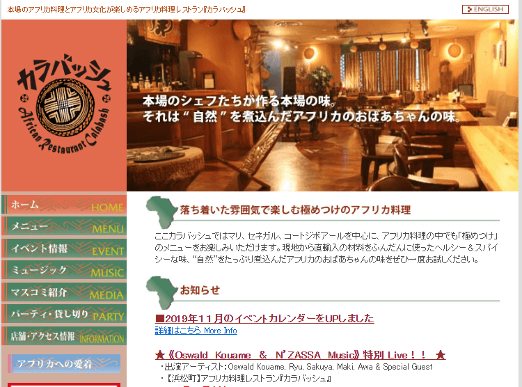 アフリカ料理が食べられる東京のレストラン「カラバッシュ」