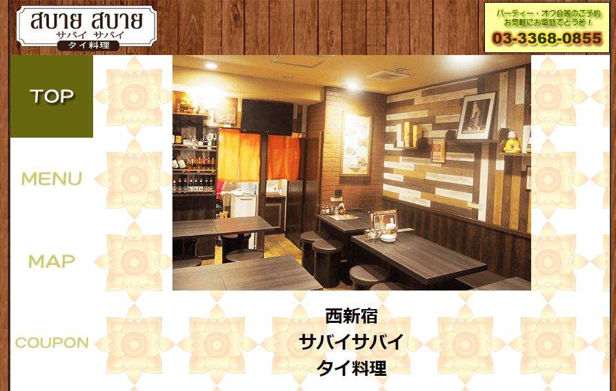 タイ料理が食べられる東京のレストラン「サバイサバイ」