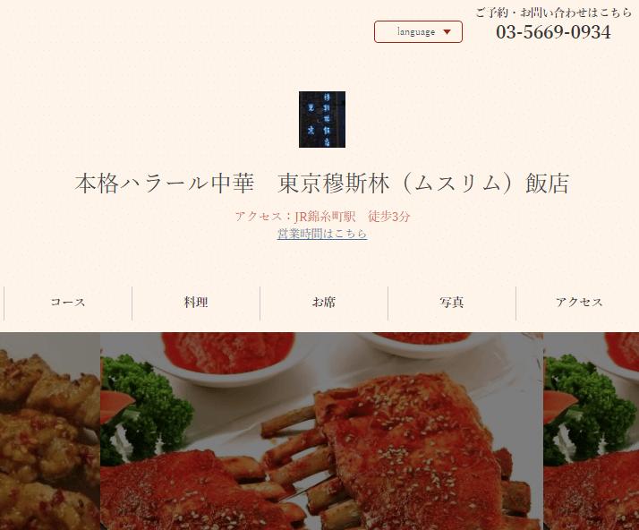 新彊料理・ハラルフードが食べられる東京のレストラン「東京穆斯林飯店」