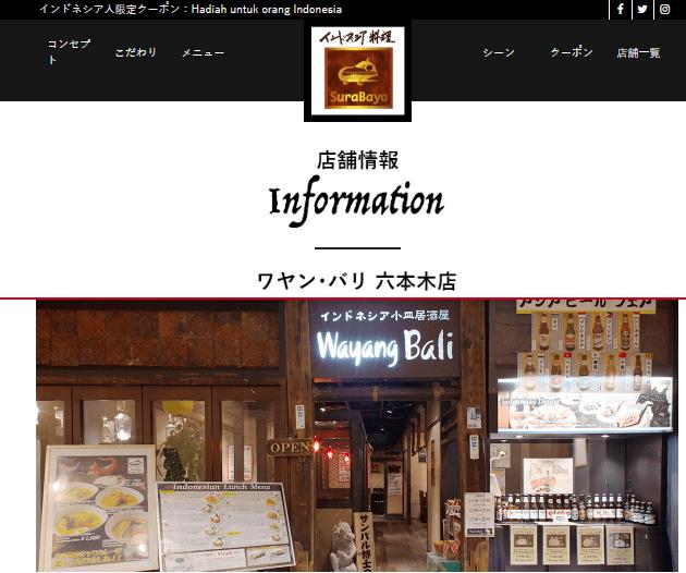 インドネシア料理が食べられる東京のレストラン「ワヤン・バリ」